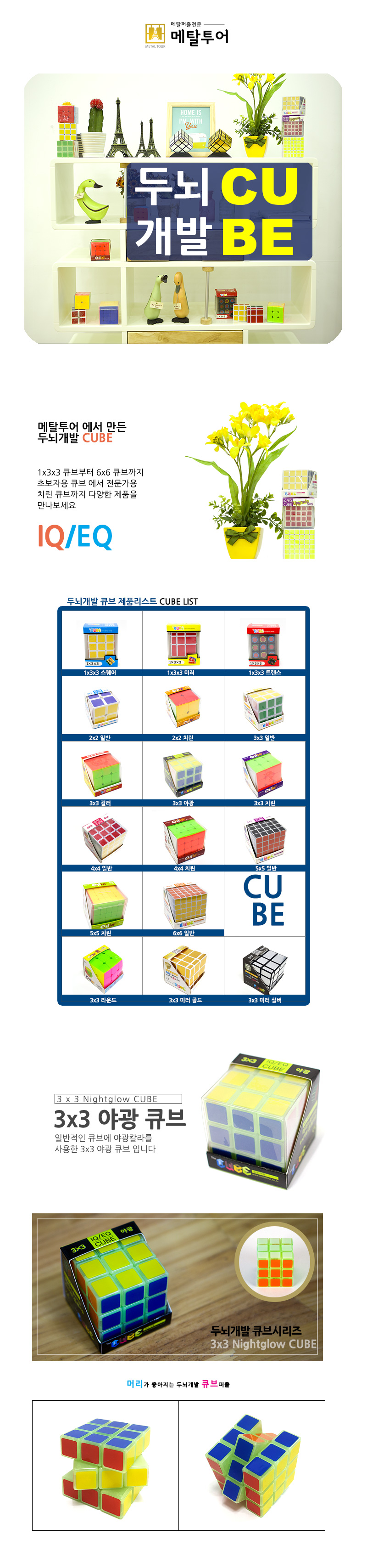 3x3 야광 두뇌개발 큐브 - 메탈투어, 11,000원, 조각/퍼즐, 큐브