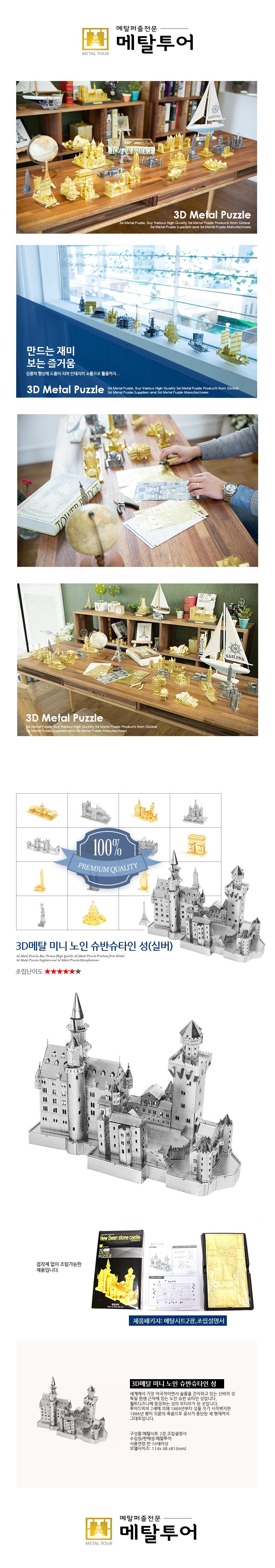 3D 메탈퍼즐 미니 노인슈반슈타인 성-실버 - 메탈투어, 26,000원, 조각/퍼즐, 3D입체퍼즐